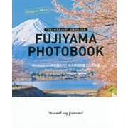 "FUJIYAMA PHOTOBOOK―""ファンタスティック!""と叫びたくなる [単行本]"