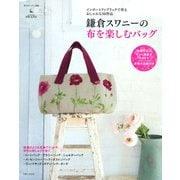 鎌倉スワニーの布を楽しむバッグ-インポートファブリックで作るおしゃれな38作品(私のカントリー別冊) [ムックその他]