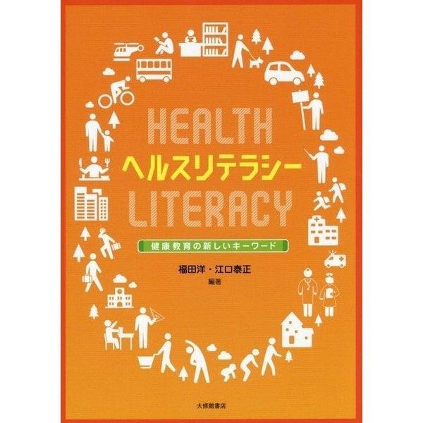 ヘルスリテラシー―健康教育の新しいキーワード [単行本]