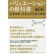 バリュエーションの教科書―企業価値・M&Aの本質と実務 [単行本]