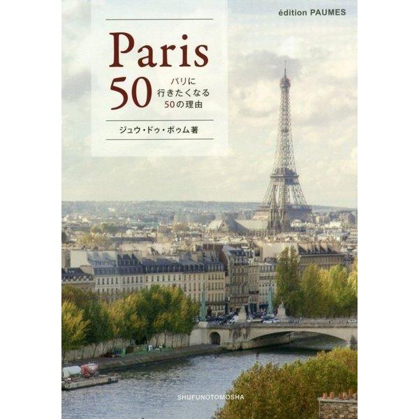 パリに行きたくなる50の理由―Paris 50 [単行本]