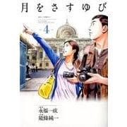 月をさすゆび 4(ビッグコミックス) [コミック]
