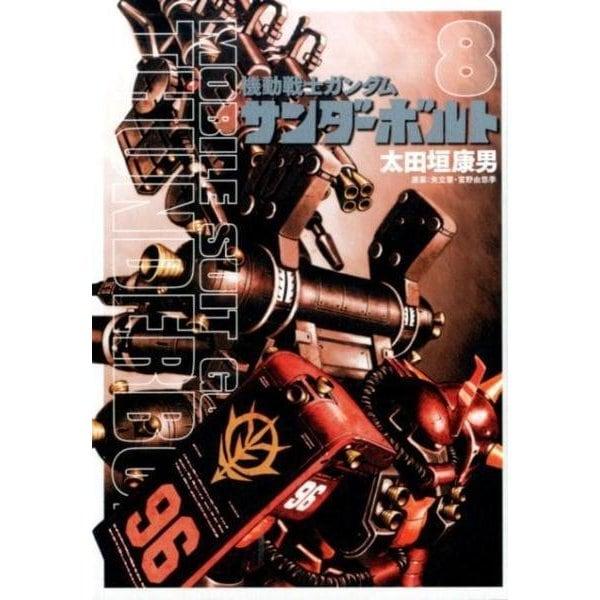 機動戦士ガンダム サンダーボルト<8>(ビッグ コミックス) [コミック]