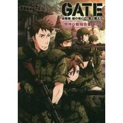 GATE 自衛隊彼の地にて、斯く戦えり 特地行動報告書〈第2号〉 [単行本]