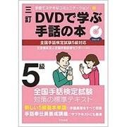 DVDで学ぶ手話の本―全国手話検定試験5級対応 三訂 (手話でステキなコミュニケーション〈1〉) [単行本]