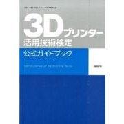 3Dプリンター活用技術検定公式ガイドブック [単行本]