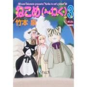 ねこめ(~わく) 3(夢幻燈コミックス 16) [コミック]