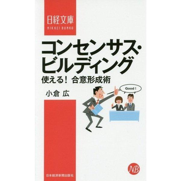 コンセンサス・ビルディング―使える!合意形成術(日経文庫) [新書]