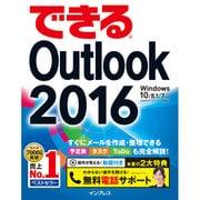 できるOutlook2016-Windows10/8.1/7対応 [単行本]
