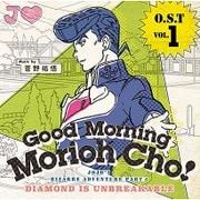 O.S.T Vol.1 -Good Morning Morioh Cho- (TVアニメ「ジョジョの奇妙な冒険 ダイヤモンドは砕けない」オリジナルサウンドトラック)