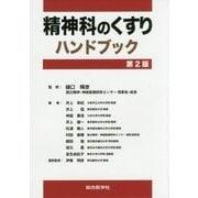 精神科のくすりハンドブック 第2版 [単行本]