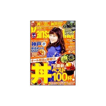Kansai Walker (関西ウォーカー) 2016年 6/7号 No.11 [雑誌]