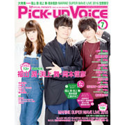 Pick-Up Voice (ピックアップヴォイス) 2016年 07月号 [雑誌]