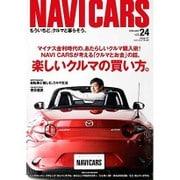 NAVI CARS 2016年 07月号 vol.24 [雑誌]