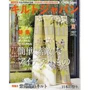 Quilts Japan (キルトジャパン) 2016年 07月号 [雑誌]