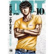 OUT 10(ヤングチャンピオンコミックス) [コミック]