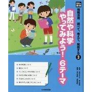 光村の国語 情報活用 調べて、考えて、発信する〈3〉自然や科学やってみよう!6テーマ [単行本]