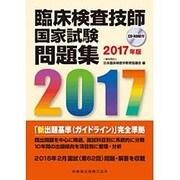 臨床検査技師国家試験問題集〈2017年版〉CD-ROM付 第14版 [単行本]