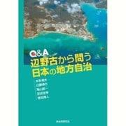 Q&A 辺野古から問う日本の地方自治 [単行本]