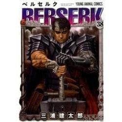 ベルセルク 38(ヤングアニマルコミックス) [コミック]