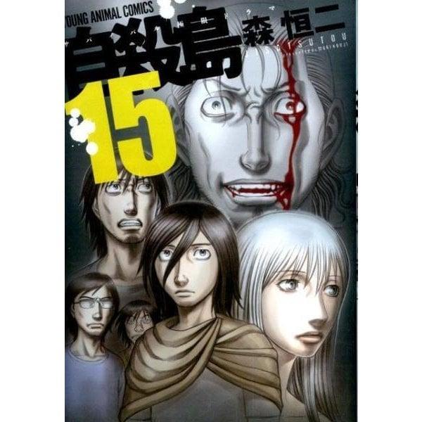 自殺島 15(ヤングアニマルコミックス) [コミック]