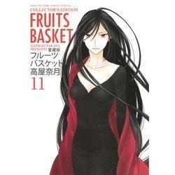 フルーツバスケット 11 愛蔵版(花とゆめCOMICSスペシャル) [コミック]