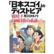 「日本スゴイ」のディストピア―戦時下自画自賛の系譜 [単行本]