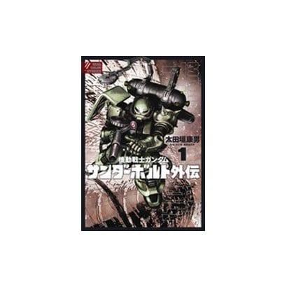 機動戦士ガンダム サンダーボルト 外伝<1>(ビッグ コミックス) [コミック]