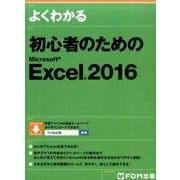 よくわかる初心者のためのMicrosoft Excel2016 [単行本]