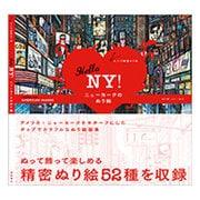 Hello NY!ニューヨークのぬり絵-大人の精密ぬり絵 [単行本]