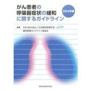 がん患者の呼吸器症状の緩和に関するガイドライン 2016年版 [単行本]