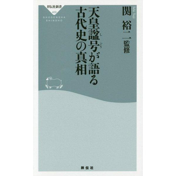 天皇諡号が語る古代史の真相(祥伝社新書) [新書]