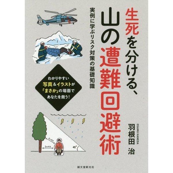 生死を分ける、山の遭難回避術―実例に学ぶリスク対策の基礎知識 [単行本]