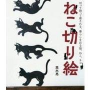 ねこ切り絵―切って飾って癒される、暮らしを彩る猫、ねこ、ネコ [単行本]