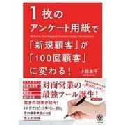 1枚のアンケート用紙で「新規顧客」が「100回顧客」に変わる! [単行本]