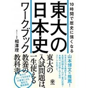 10時間で歴史に強くなる 東大の日本史ワークブック [単行本]