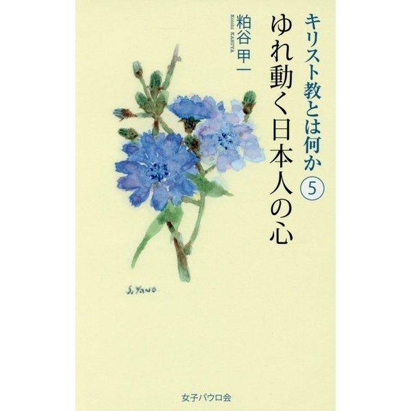 キリスト教とは何か〈5〉ゆれ動く日本人の心 [単行本]