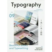 Typography〈ISSUE 09〉特集 美しい本と組版 [単行本]