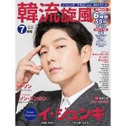 韓流旋風 2016年 07月号 vol.67 [雑誌]