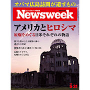 Newsweek (ニューズウィーク日本版) 2016年 5/31号 [雑誌]