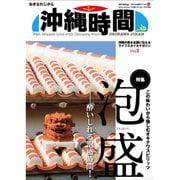 沖縄時間 2016年 07月号 vol.2 [雑誌]