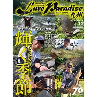 Lure Paradise 九州(12): 別冊つり人 [ムックその他]