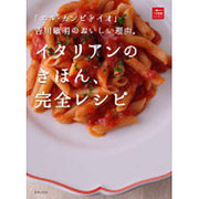 イタリアンのきほん、完全レシピ―「エル・カンピドイオ」吉川敏明のおいしい理由。(一流シェフのお料理レッスン) [単行本]