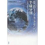 モンロー・ドクトリンの半球分割―トランスナショナル時代の地政学 [単行本]