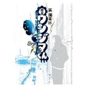 闇金ウシジマくん<37>(ビッグ コミックス) [コミック]