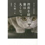 挫折を経て、猫は丸くなった。―書き出し小説名作集 [単行本]