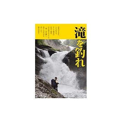 滝を釣れ [単行本]