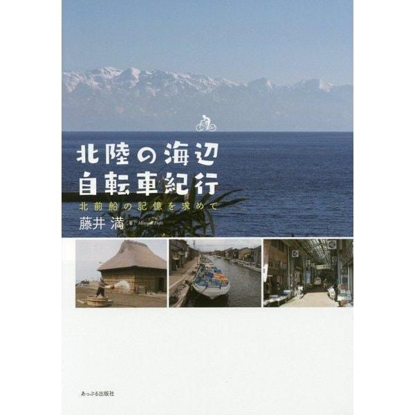 北陸の海辺 自転車紀行―北前船の記憶を求めて [単行本]