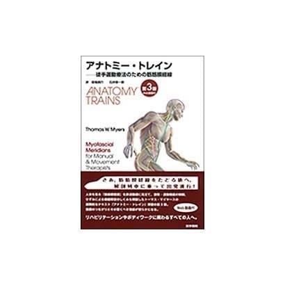アナトミー・トレイン徒手運動療法のための筋筋膜経線 第3版 [単行本]