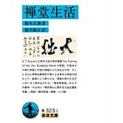 禅堂生活(岩波文庫) [文庫]